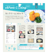 eBPark Cooking Vol.67
