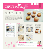 eBPark Cooking Vol.68