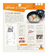 eBPark Cooking Vol.70
