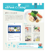 eBPark Cooking Vol.71