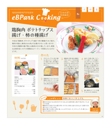 eBPark Cooking Vol.72