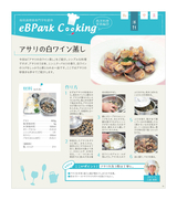 eBPark Cooking Vol.73