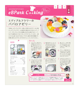 eBPark Cooking Vol.74