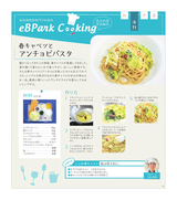 eBPark Cooking Vol.75