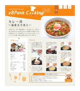 eBPark Cooking Vol.76