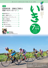 広報いき 2017年7月号