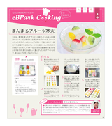eBPark Cooking Vol.78
