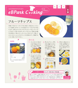 eBPark Cooking Vol.80