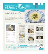 eBPark Cooking Vol.81
