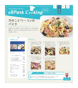 eBPark Cooking Vol.82