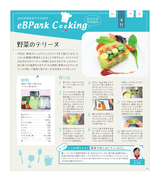 eBPark Cooking Vol.83