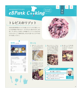 eBPark Cooking Vol.84