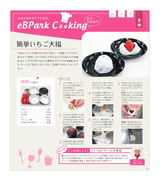 eBPark Cooking Vol.85