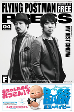 FLYING POSTMAN PRESS 福岡版 2018年4月号