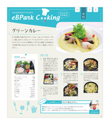 eBPark Cooking Vol.87