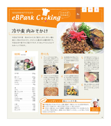 eBPark Cooking Vol.88