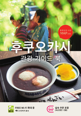 Fukuoka City Visitor's Guide Korean(2018)