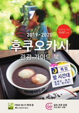 Fukuoka City Visitor's Guide Korean(2019-2020)