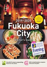 Fukuoka City Visitor's Guide English(2019-2020)